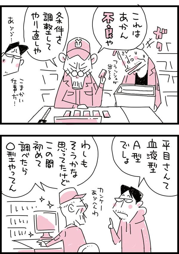 f:id:kensukesuzuki:20170407130640j:plain