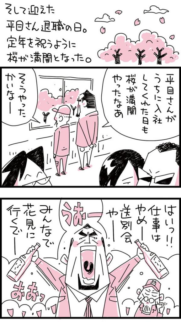 f:id:kensukesuzuki:20170407130647j:plain