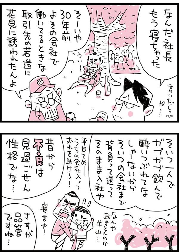 f:id:kensukesuzuki:20170407130654j:plain