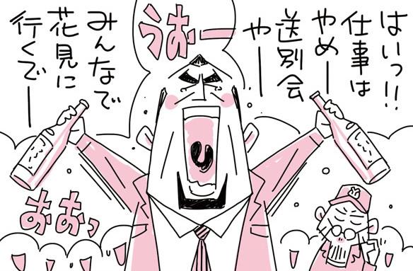 【マンガ】ワンマン社長、出会いと別れのお花見