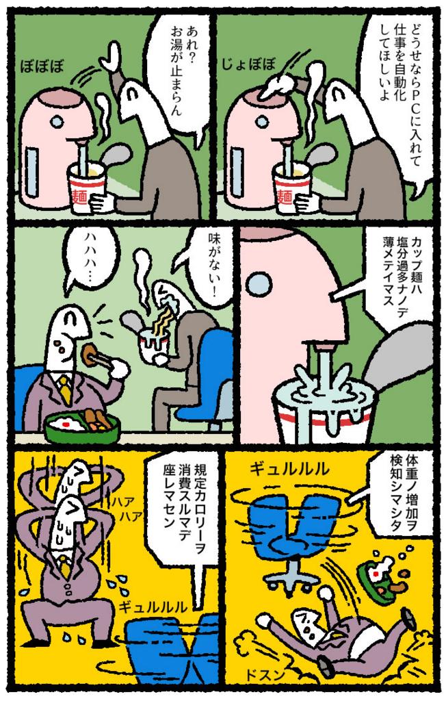 f:id:kensukesuzuki:20170413182025j:plain