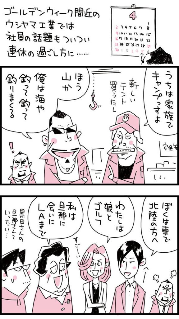 f:id:kensukesuzuki:20170428172121j:plain