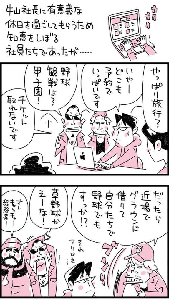 f:id:kensukesuzuki:20170428172213j:plain