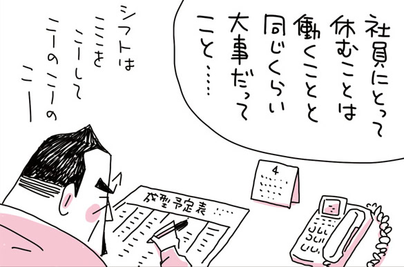 【マンガ】ワンマン社長は休日が嫌い!?(9)