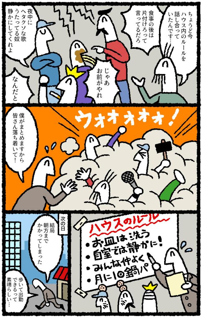 f:id:kensukesuzuki:20170511185126j:plain