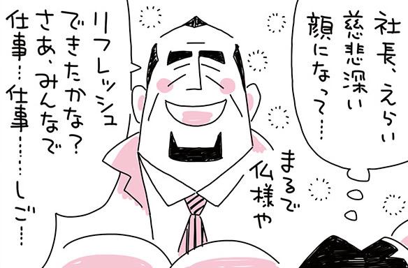 【マンガ】ワンマン社長、連休明けに豹変!?(10)