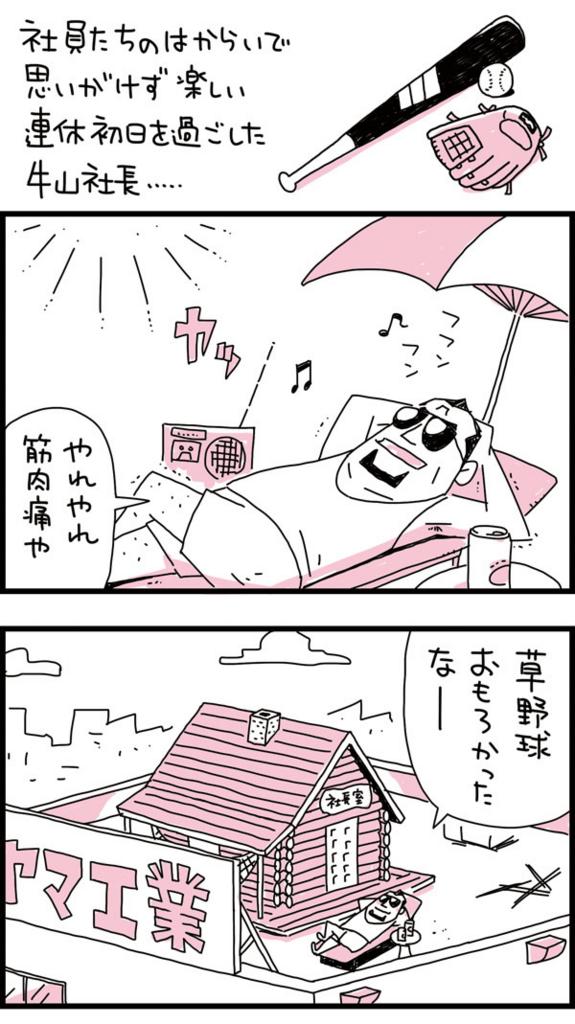 f:id:kensukesuzuki:20170518150354j:plain