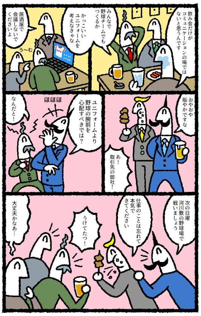f:id:kensukesuzuki:20170525160550j:plain