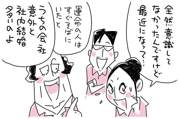 【マンガ】ワンマン社長に社内恋愛は「バラす」な!? (11)
