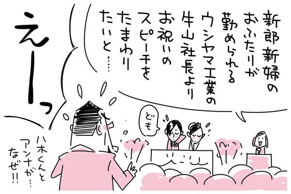 【マンガ】ワンマン社長、社内結婚にどっきり!