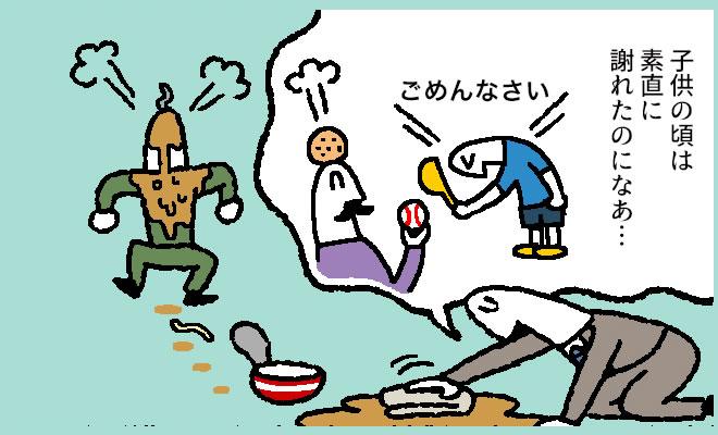 【マンガ】デキない人の謝罪には、「素直さ」がない