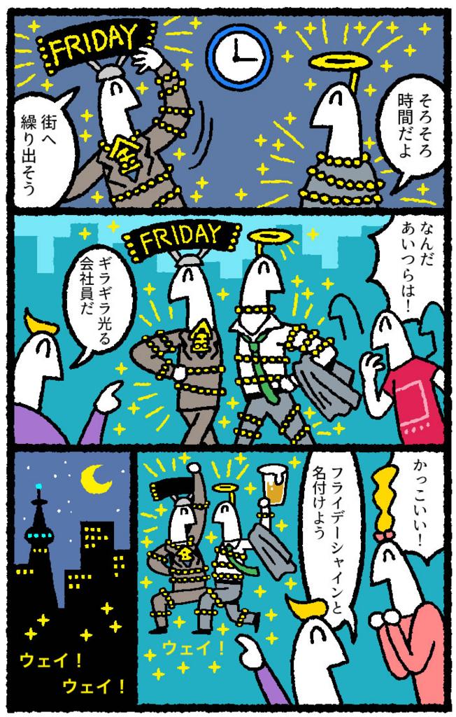 f:id:kensukesuzuki:20170705140132j:plain