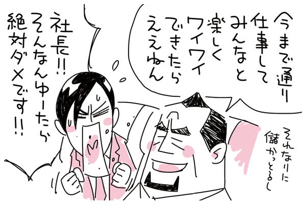 【マンガ】ワンマン社長、初心に返る!!(13)