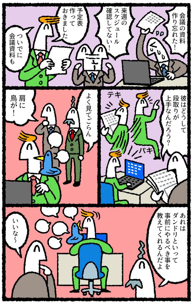 f:id:kensukesuzuki:20170719172004j:plain