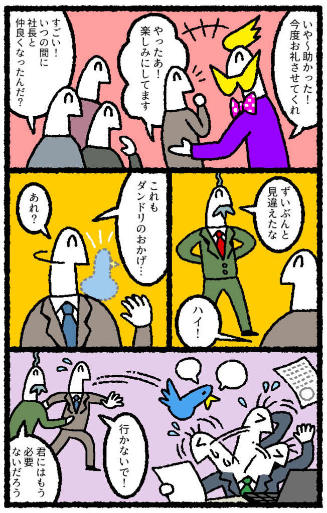 f:id:kensukesuzuki:20170719172030j:plain