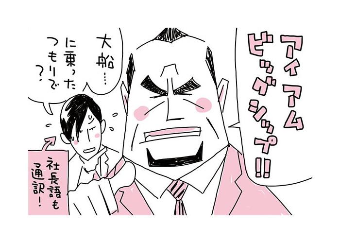 【マンガ】ワンマン社長は自信マンマン!!(14)