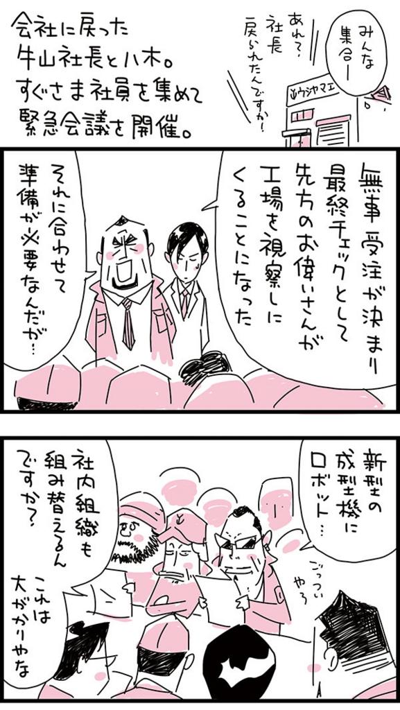f:id:kensukesuzuki:20170728094716j:plain
