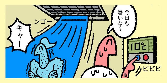 【マンガ】職場のエアコン設定は「勝手に」変えてはいけない