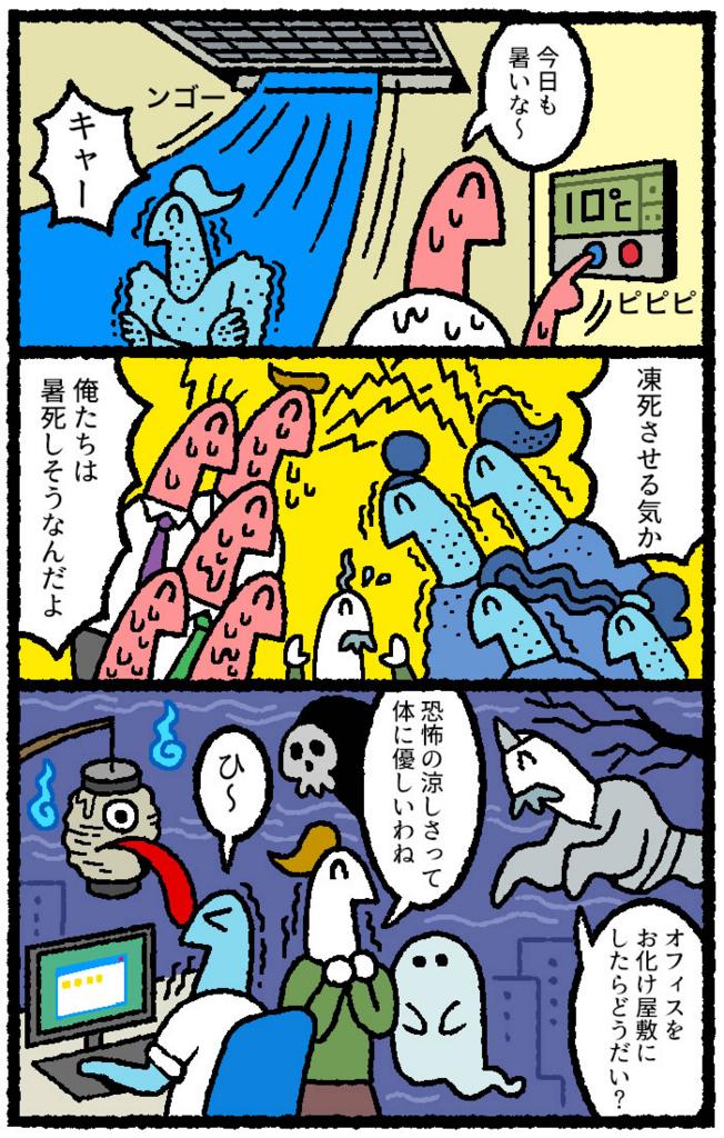 f:id:kensukesuzuki:20170802170813j:plain
