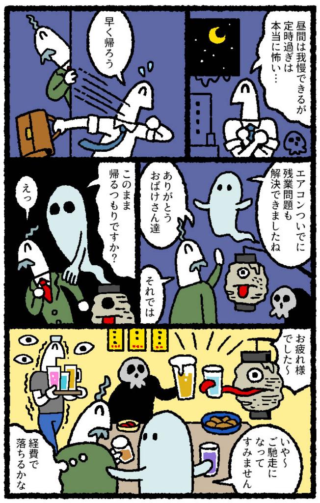 f:id:kensukesuzuki:20170802170833j:plain