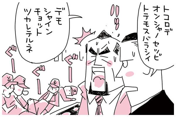 【マンガ】ワンマン社長、夢は大きく!? (15)