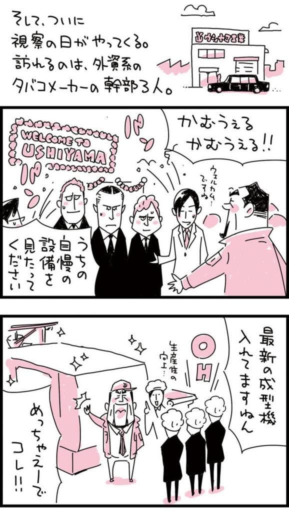 f:id:kensukesuzuki:20170810084653j:plain