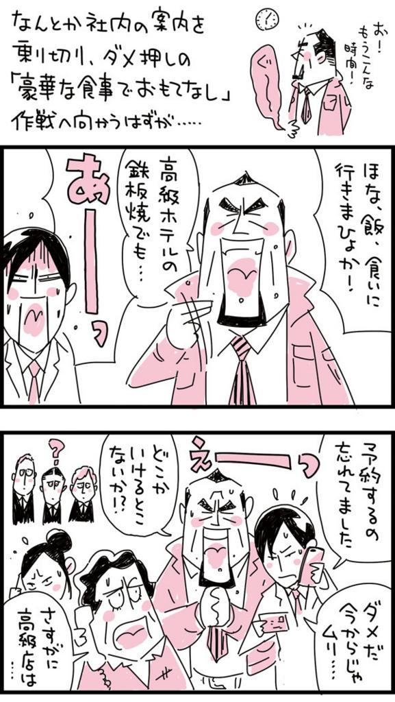 f:id:kensukesuzuki:20170810084711j:plain