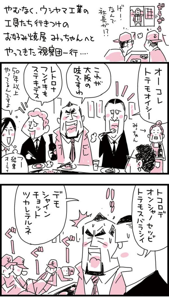f:id:kensukesuzuki:20170810084732j:plain