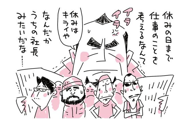 【マンガ】ワンマン社長的 夏休みの過ごし方(16)