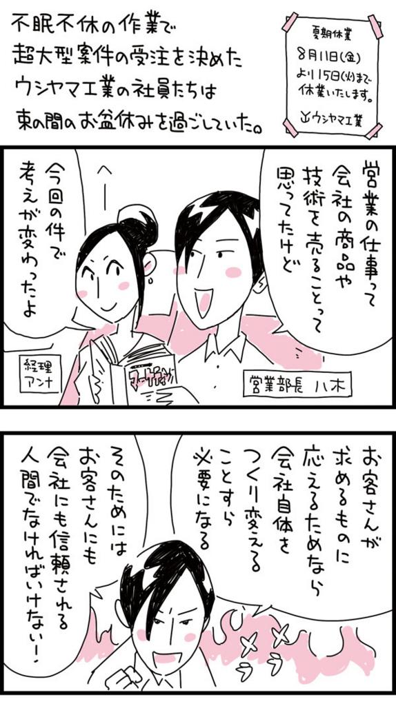 f:id:kensukesuzuki:20170825071755j:plain