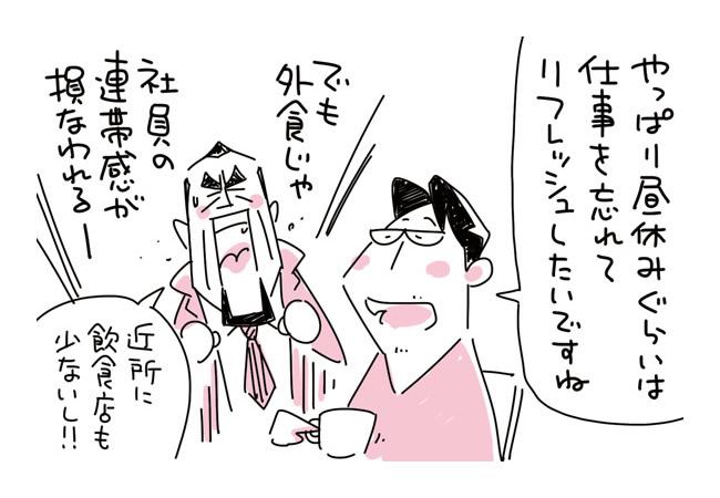 【マンガ】ワンマン社長の自由すぎる昼食…(17)