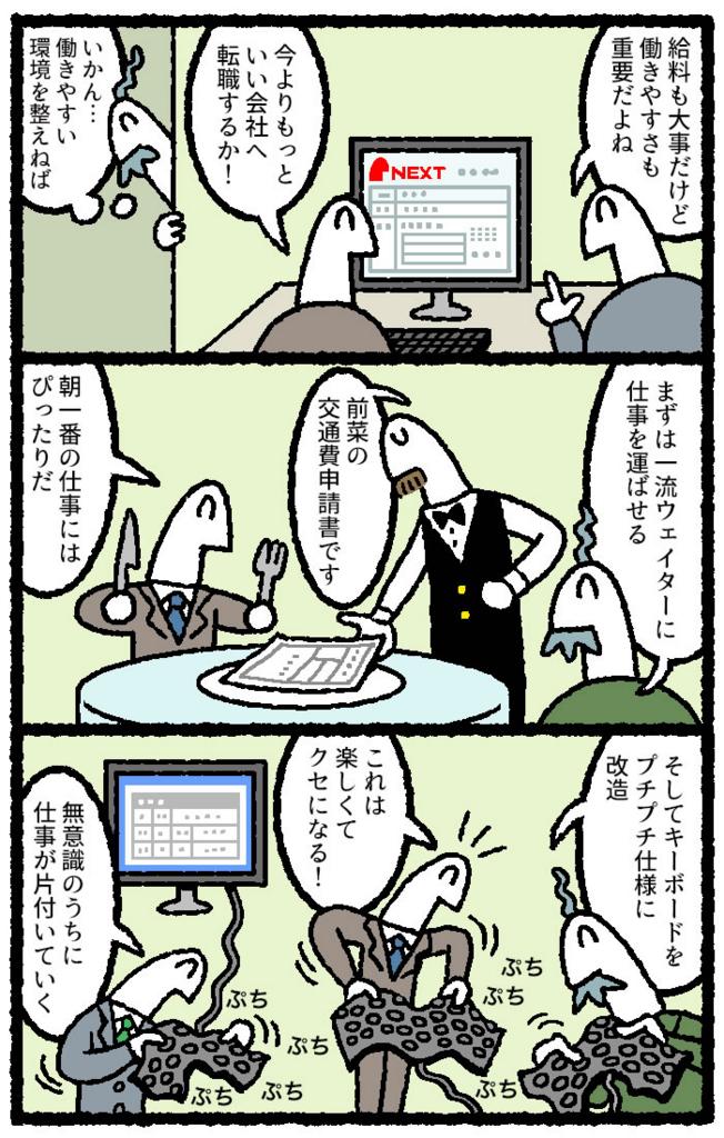 f:id:kensukesuzuki:20170914163014j:plain