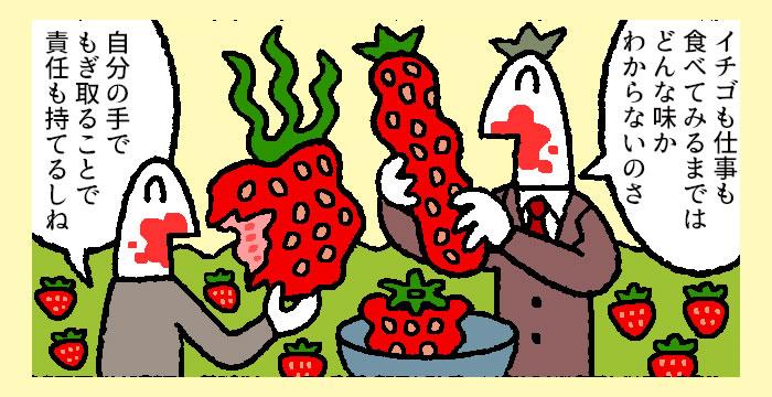 【マンガ】成功している人は、なぜ「イチゴ狩り」に行くのか?