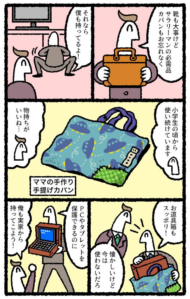 f:id:kensukesuzuki:20171018142338j:plain
