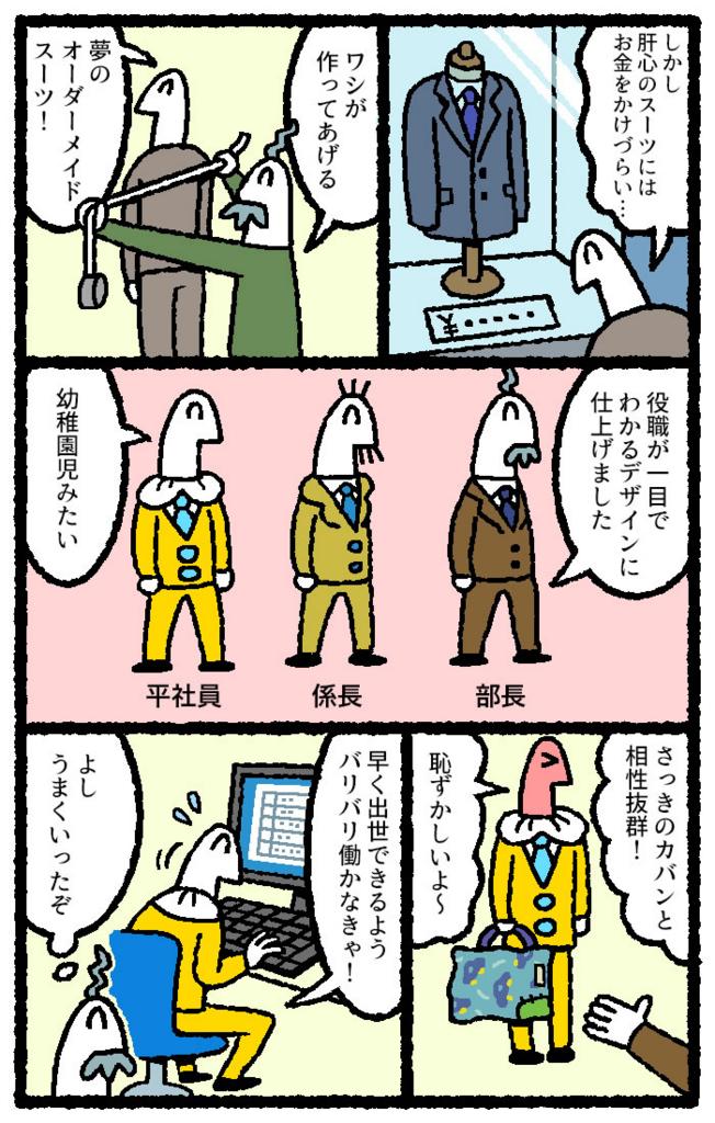 f:id:kensukesuzuki:20171018142354j:plain