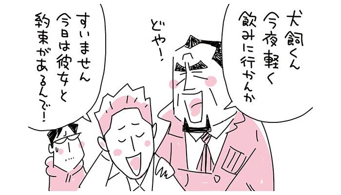【マンガ】ワンマン社長は新入社員がちょっと苦手…(19)