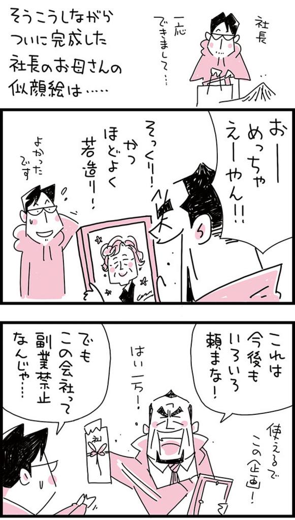 f:id:kensukesuzuki:20171116131828j:plain