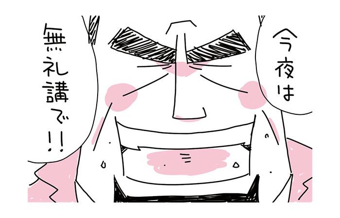 【マンガ】ワンマン社長、ホントの「忘」年会 (22)