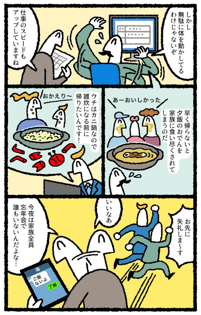 f:id:kensukesuzuki:20171214104518j:plain