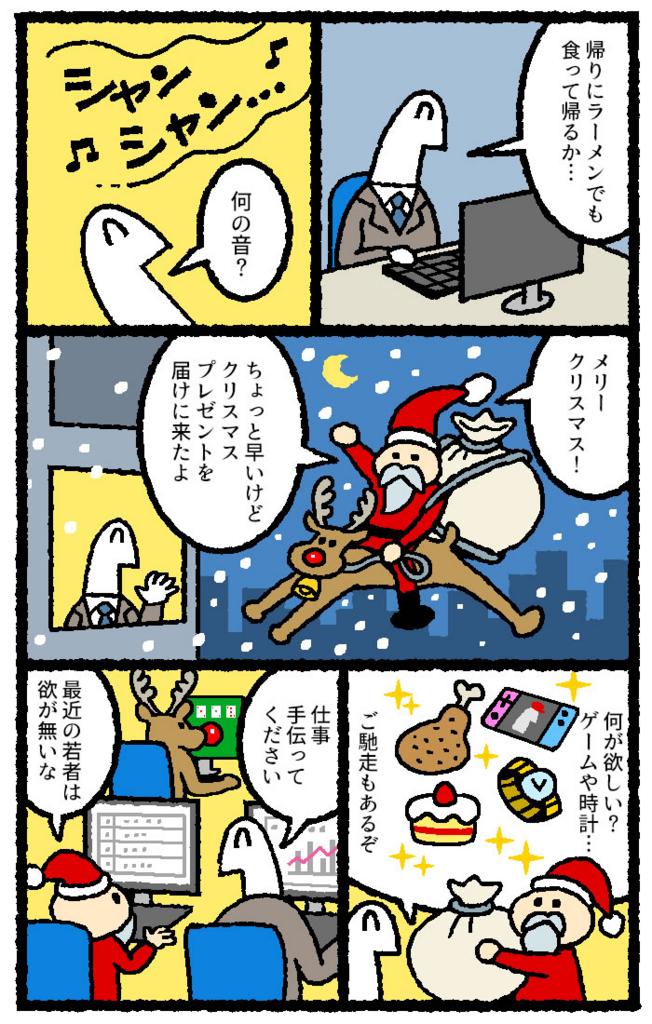 f:id:kensukesuzuki:20171214104532j:plain