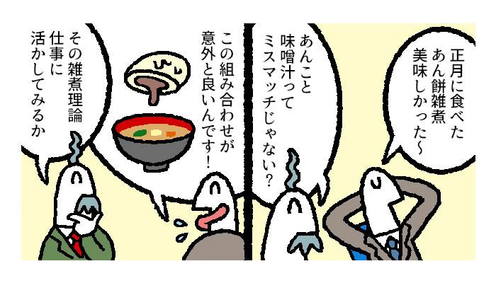 【マンガ】ダイバーシティは「お雑煮」だ