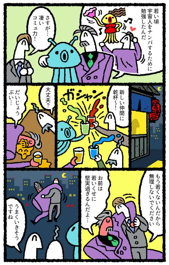 f:id:kensukesuzuki:20171226210512j:plain