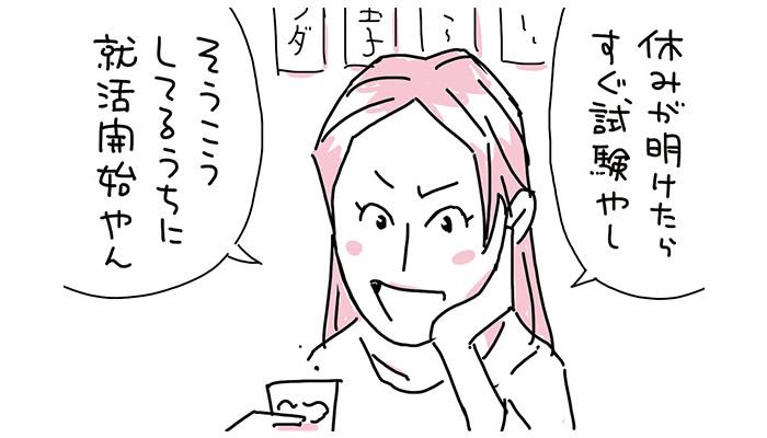 【マンガ】ワンマン社長の働き方改革スタート!!(23)