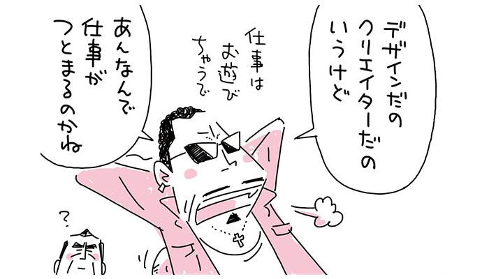 【マンガ】ワンマン社長「柔軟な働き方」はOK?(24)
