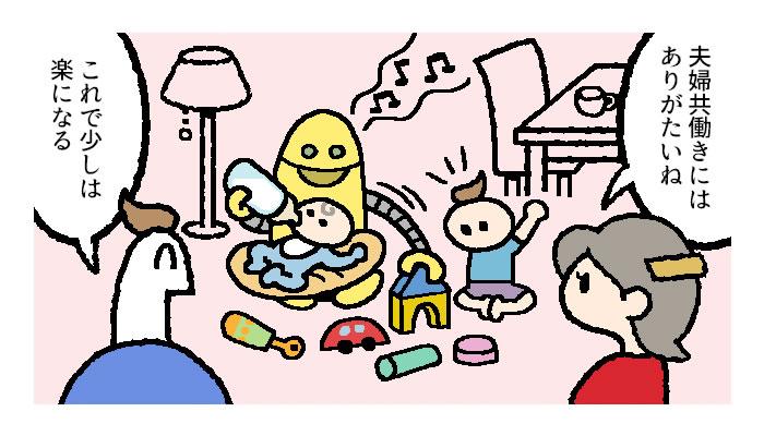 【マンガ】人工知能(AI)に「奪われる」のは仕事?子育て?