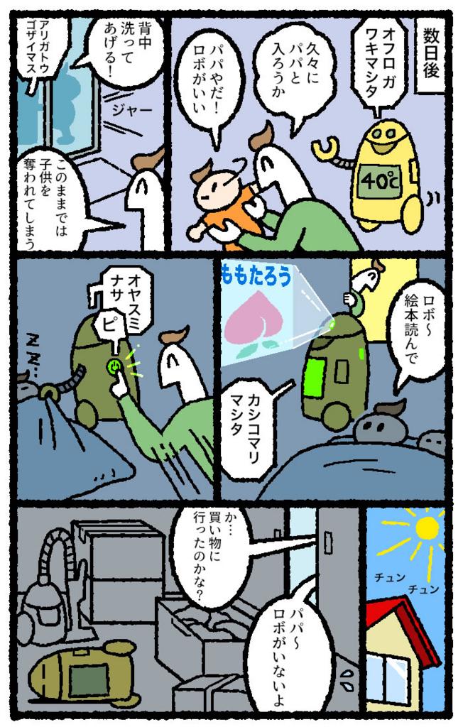 f:id:kensukesuzuki:20180131152758j:plain