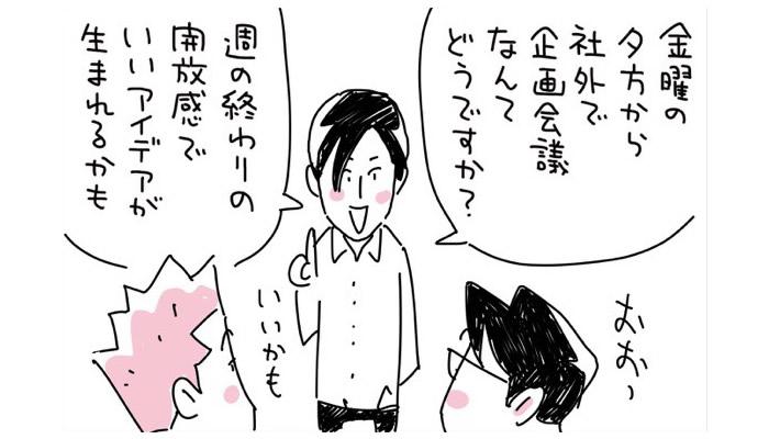 【マンガ】ワンマン社長流 プレミアムフライデー!(25)