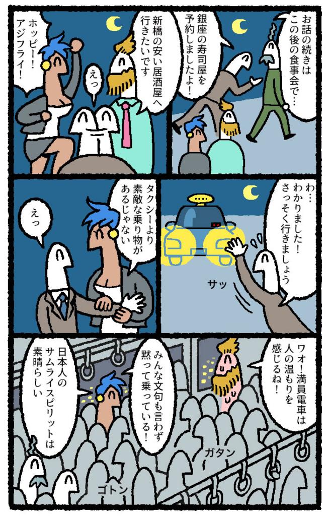 f:id:kensukesuzuki:20180215161137j:plain