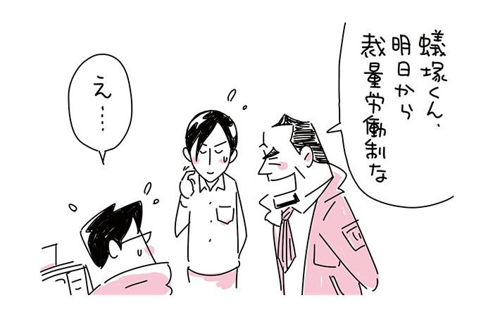【マンガ】ワンマン「社長の裁量」労働制!? (26)