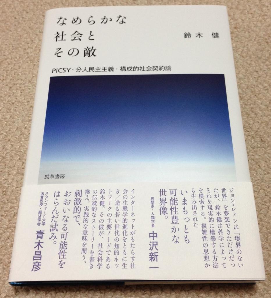 f:id:kensuzuki:20170722194807p:plain